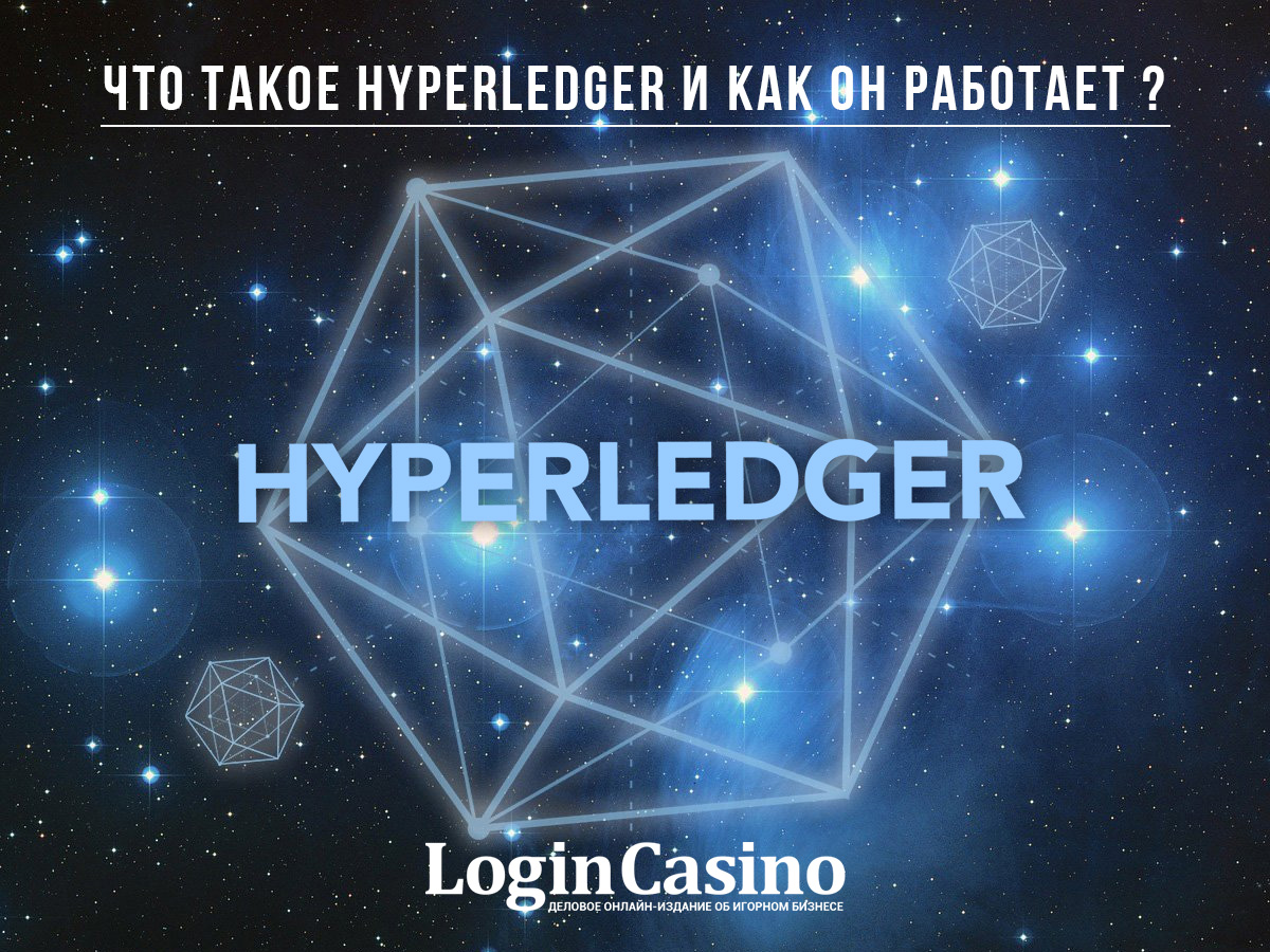 Hyperledger