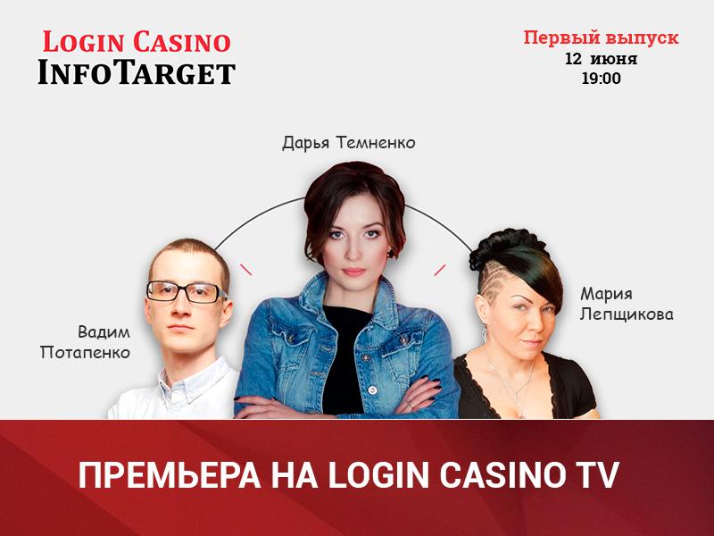 InfoTarget от Login Casino