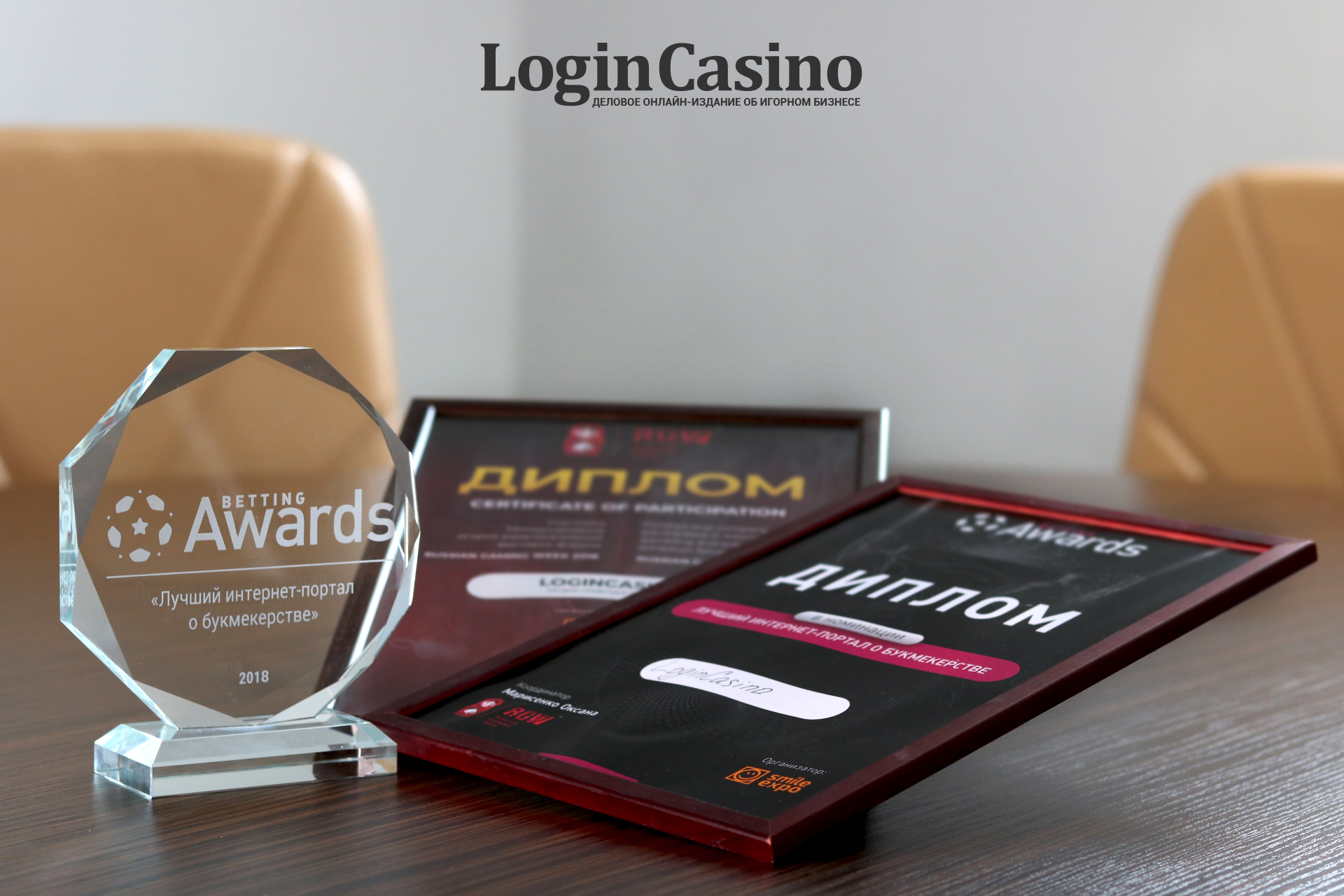 Login Casino Award