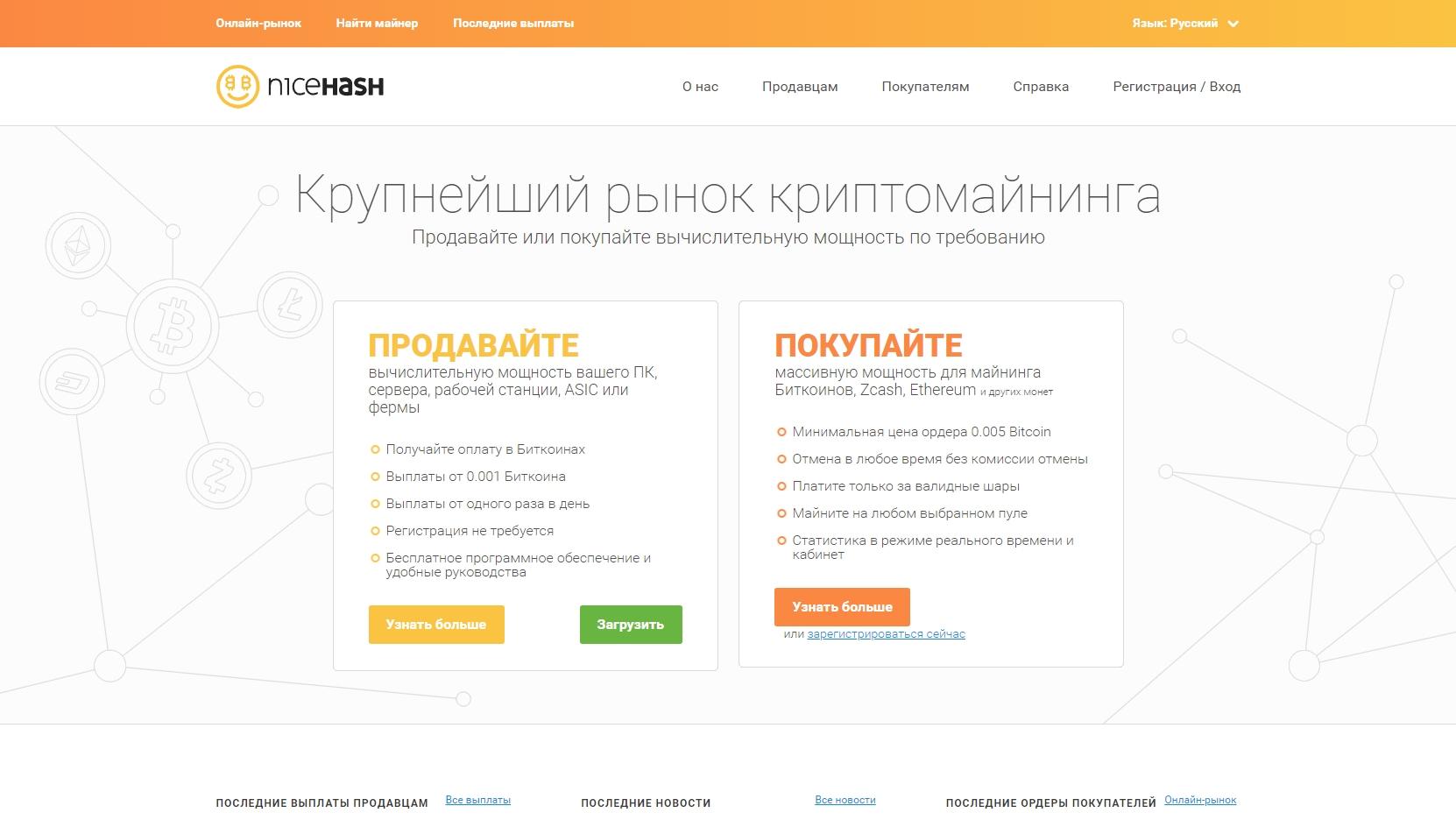 Главная страница сайта NiceHash