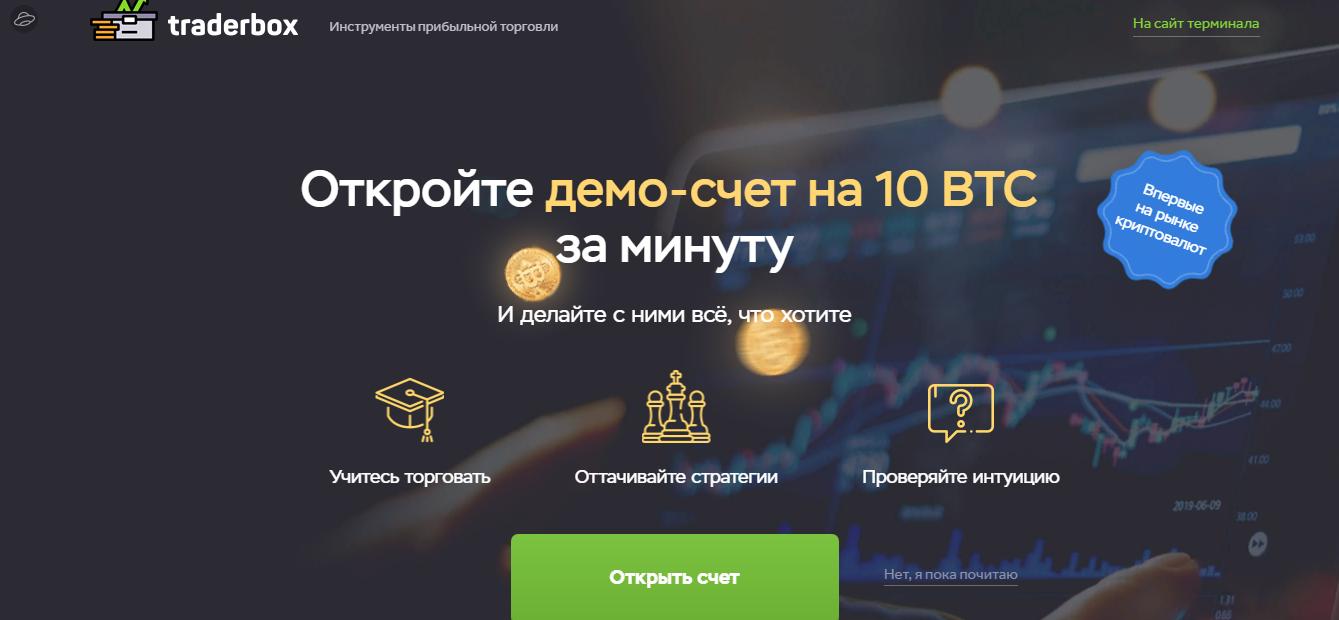 Сервис TraderBox
