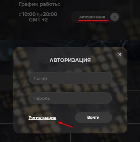 Регистрация на сервисе 101 Crypta