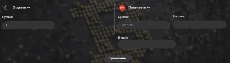 Форма обмена на сервисе 101 Crypta
