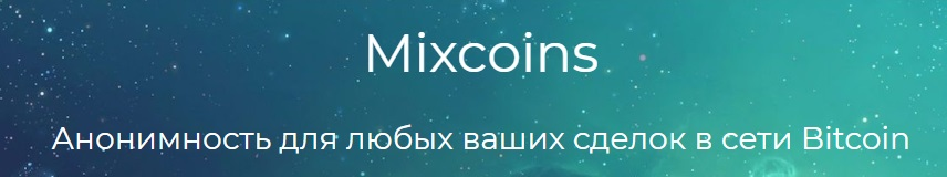 Биткоин миксер Mixcoins
