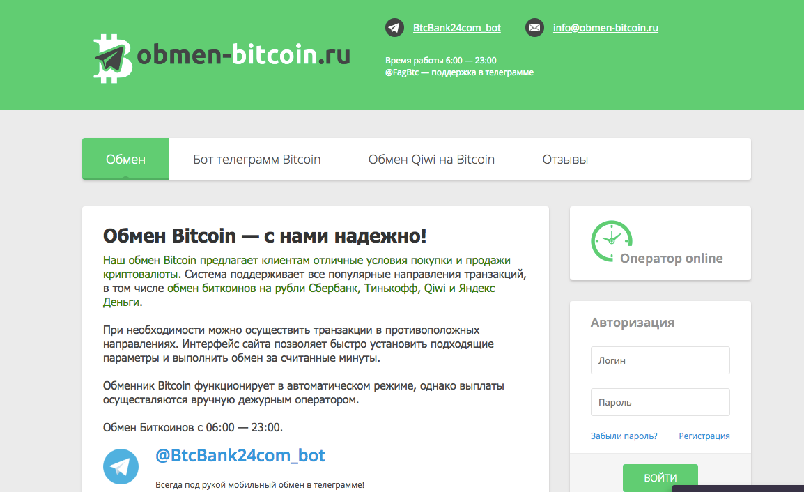 Мобильные обменники биткоин supremacy форекс
