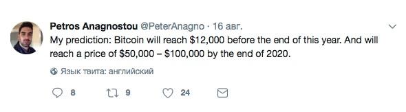 Мнение Петроса Анагносту