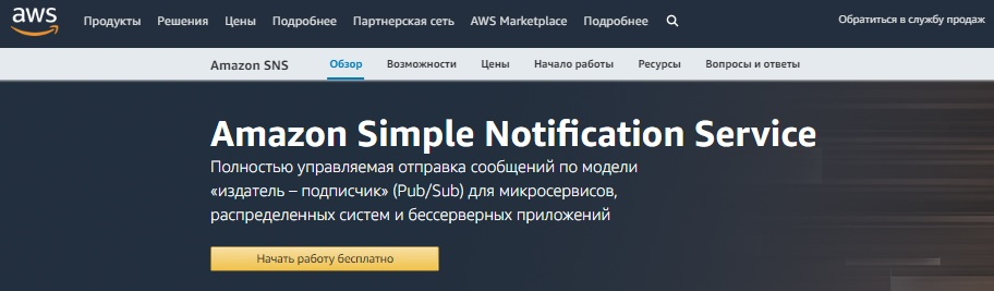 Сервис Amazon SNS