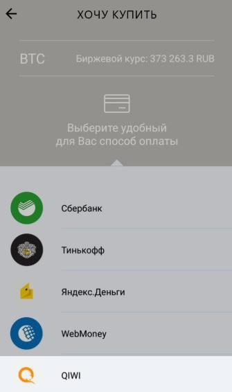 Выбор платежной системы для покупки биткоина на TotalCoin