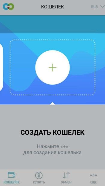 Создание кошелька TotalCoin