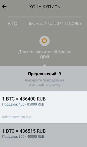 Выбор предложения на TotalCoin
