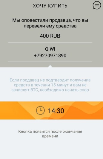 Совершение сделки на TotalCoin