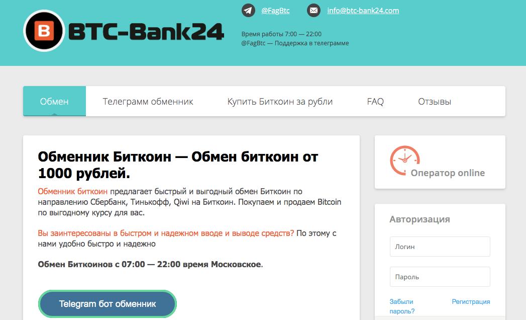 Обменный сервис BTC-Bank24