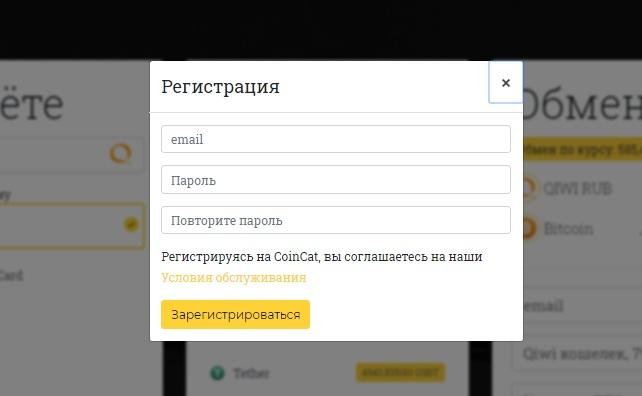 Coincat регистрация