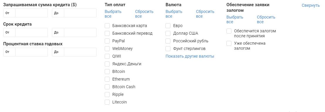 Заявка на выдачу криптокредита