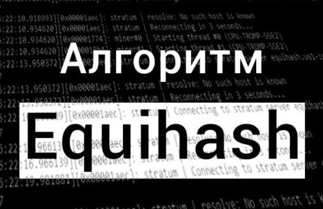 Криптовалютный алгоритм Equihash