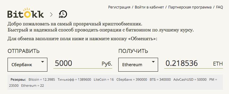 Обменник Bitokk