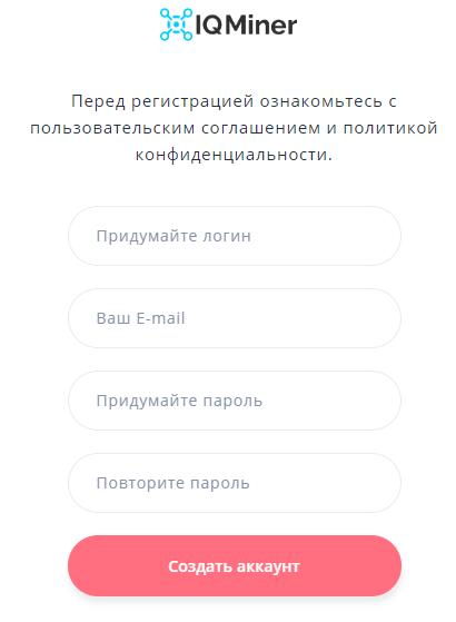 Регистрация на IQMiner