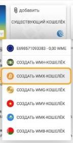 Криптокошелек Webmoney