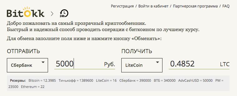 Купить Litecoin в обменнике Bitokk