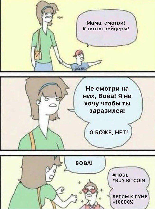 Криптотрейдеры мем