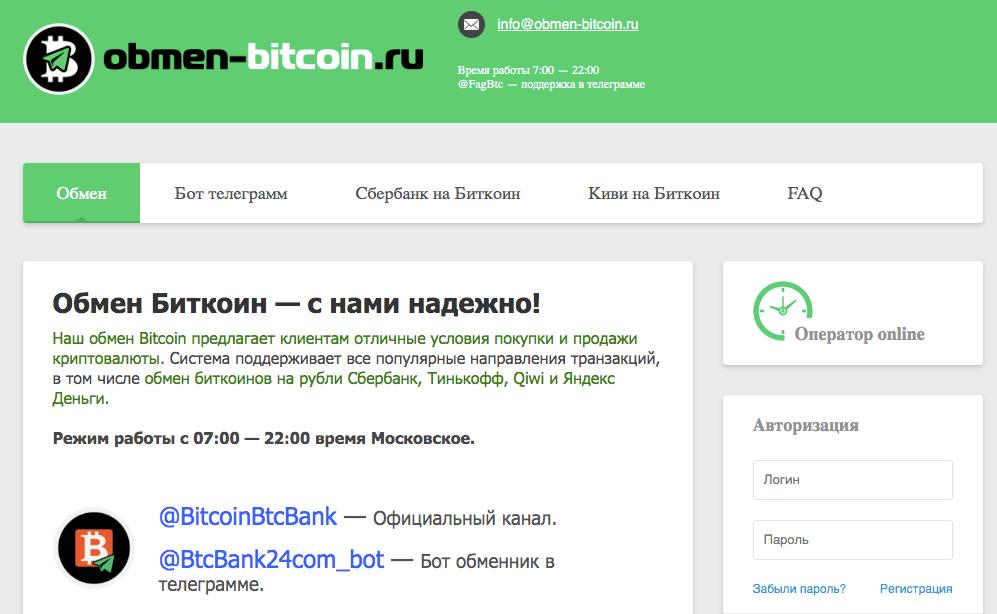 Как происходит покупка биткоина сайт для создания биткоин кошелька