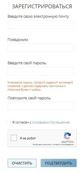 Форма регистрации на бирже криптовалют UCRYPT