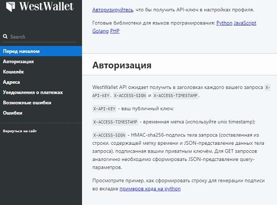 Использование API в WestWallet